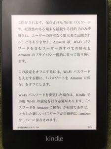 Kindlepaperwhiteの画面