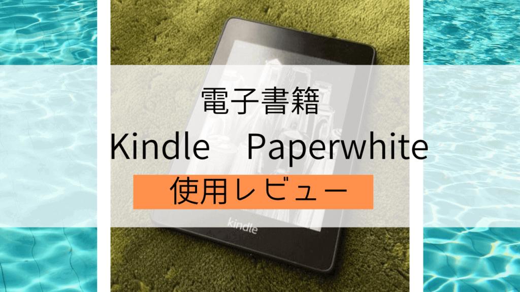 Kindlepaperwhite使用レビュー