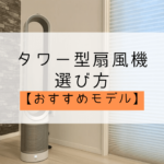 タワー型扇風機の選び方とおすすめ