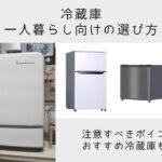 一人暮らし向け冷蔵庫の選び方