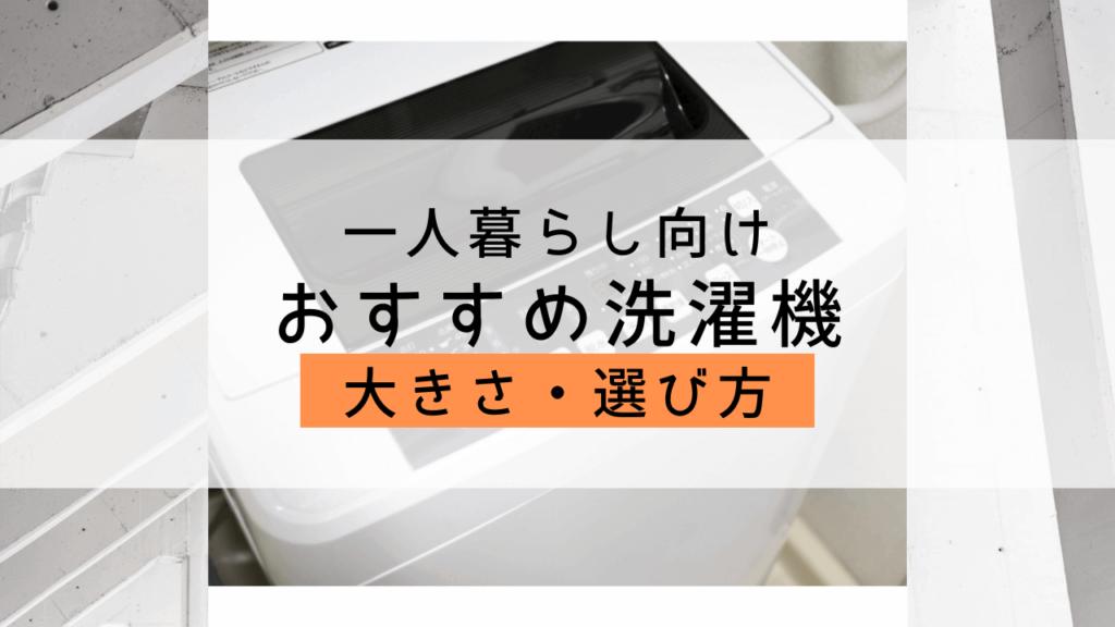 一人暮らし向け洗濯機