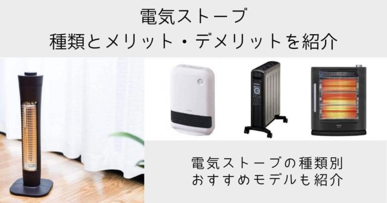 電気ストーブの種類と特徴