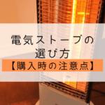 電気ストーブの選び方