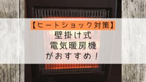 ヒートショック対策には壁掛け式電気暖房機がおすすめ