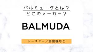 バルミューダとは