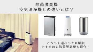 除菌脱臭機とは|空気清浄機との違いを解説