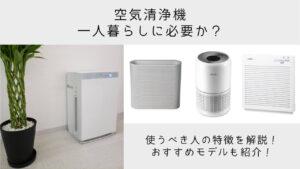 一人暮らしに空気清浄機は必要か