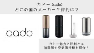 カド-(cado)とは