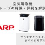 シャープの空気清浄機の特徴と評判