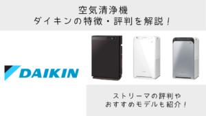 ダイキンの空気清浄機の特徴