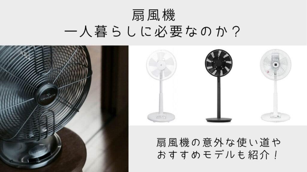 一人暮らしに扇風機は必要か