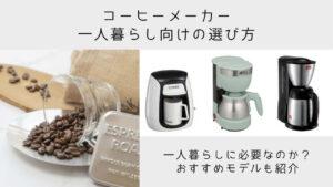 一人暮らし向けコーヒーメーカーの選び方