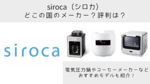 siroca(シロカ)とは